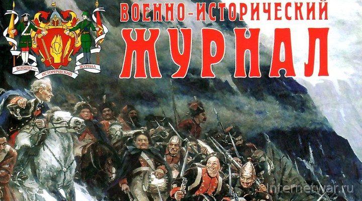 «Военно-исторический журнал», №9 2019