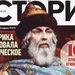 Журнал «Военная история», №10 2019