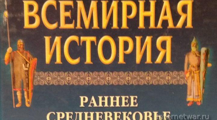 Всемирная история в 24 томах. Том 7. Раннее Средневековье