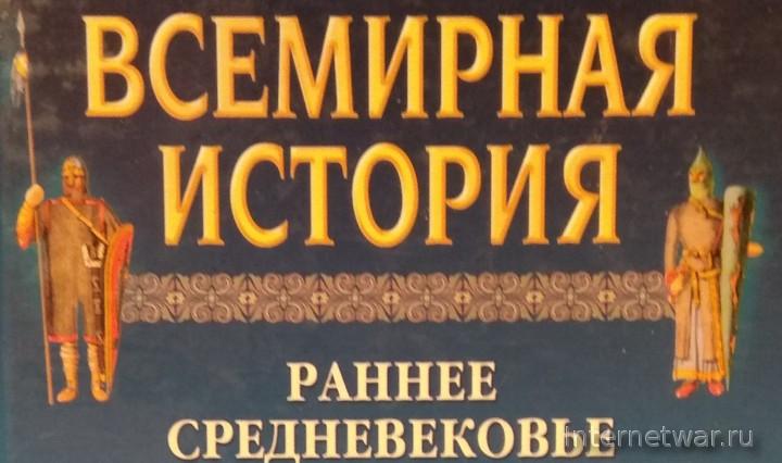 всемирная история в 24 томах раннее средневековье