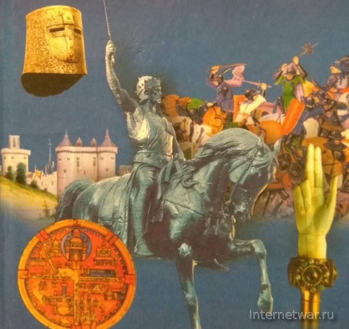 всемирная история в 24 томах крестоносцы и монголы
