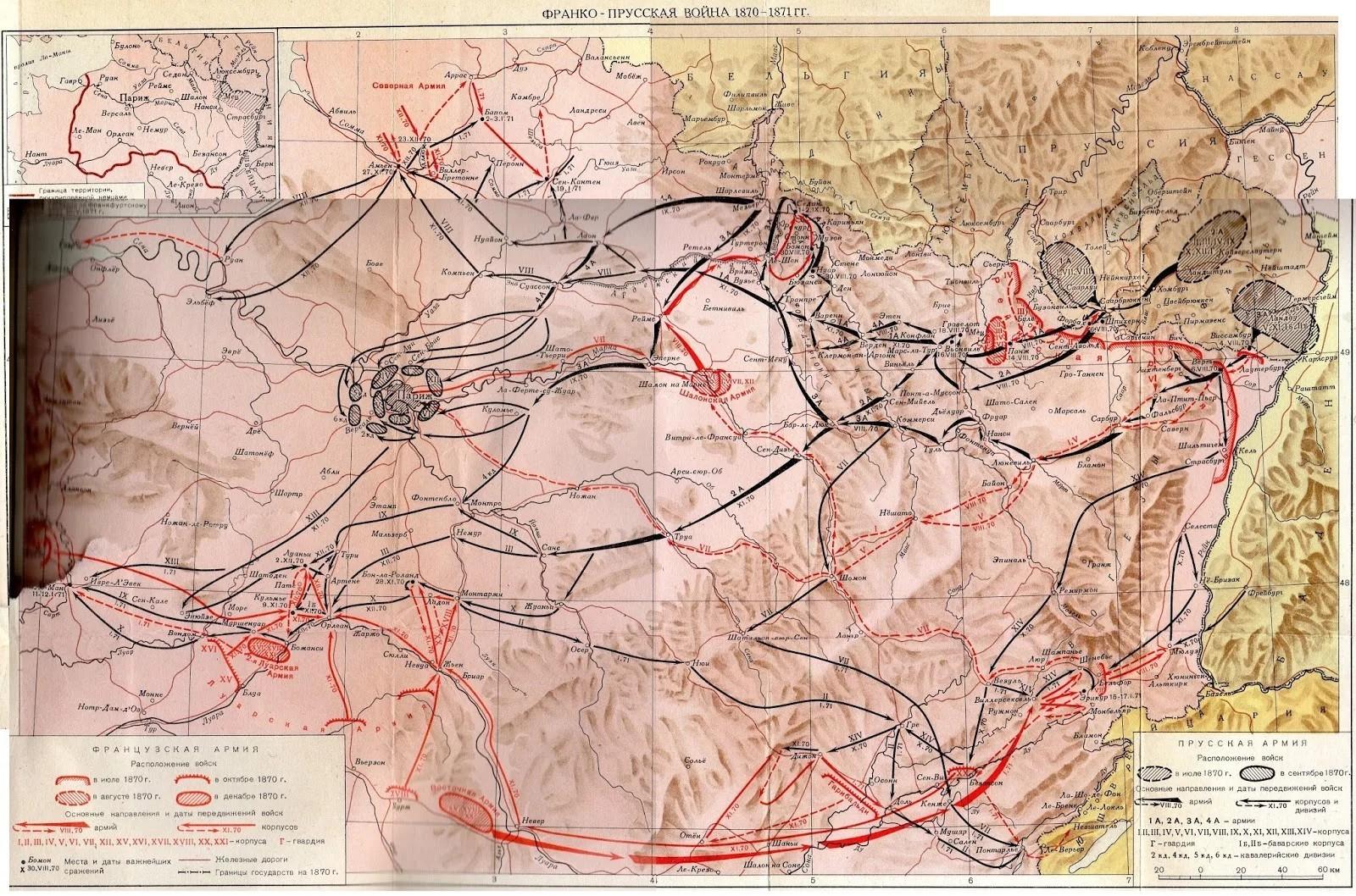 Г. Мольтке. История германо-французской войны 1870-1871 гг