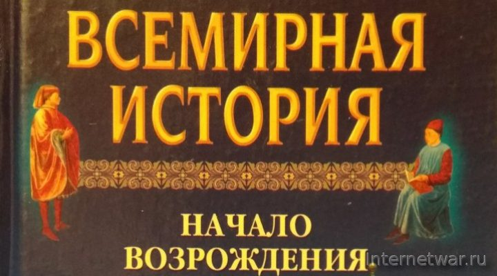 Всемирная история в 24 томах. Том 9. Начало Возрождения