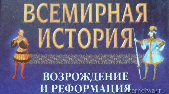 Всемирная история в 24 томах. Том 10. Возрождение и Реформация