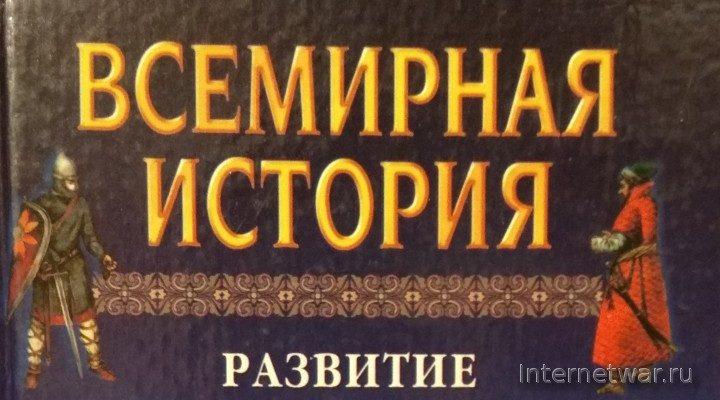 Всемирная история в 24 томах. Том 11. Развитие государств Восточной Европы