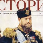 Журнал «Историк», №11 2019
