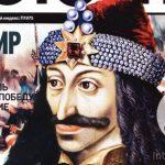 Журнал «Военная история», №11 2019