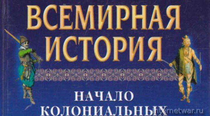 Всемирная история в 24 томах. Том 12. Начало колониальных империй