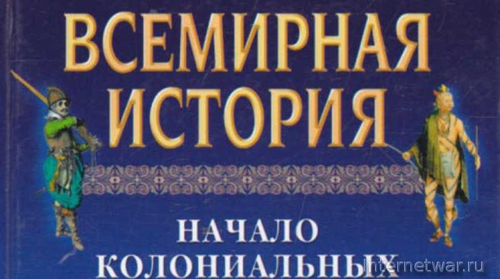Всемирная история в 24 томах. Том 12. Начале колониальных империй
