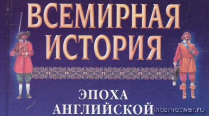 Всемирная история в 24 томах. Том 13. Эпоха Английской революции