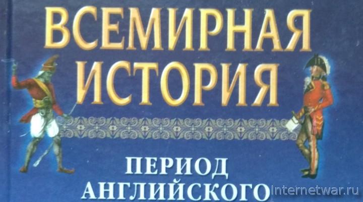 Всемирная история в 24 томах. Том 14. Период английского завоевания