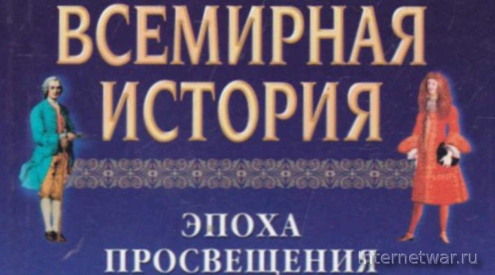Всемирная история в 24 томах. Том 15. Эпоха Просвещения