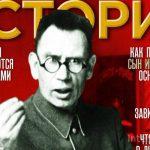 История от «Русской семерки», №11 2019