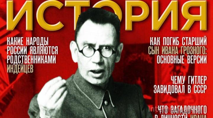 журнал История от Русской семерки