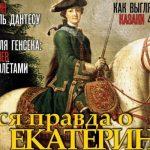 История от «Русской семерки», №12 2019
