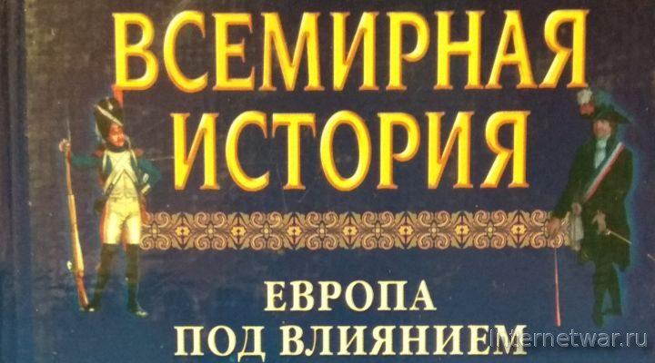 Всемирная история в 24 томах. Том 16. Европа под влиянием Франции