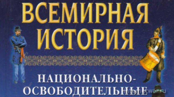 Всемирная история в 24 томах. Том 17. Национально-освободительные войны