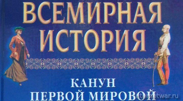 Всемирная история в 24 томах. Том 18. Канун первой мировой войны