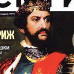 Журнал «Военная история», №12 2019