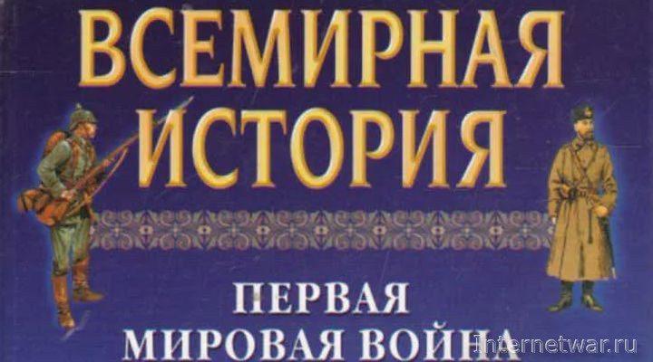 Всемирная история в 24 томах. Том 19. Первая мировая война