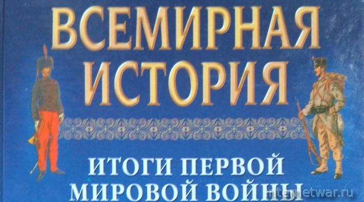 Всемирная история в 24 томах. Том 20. Итоги первой мировой войны