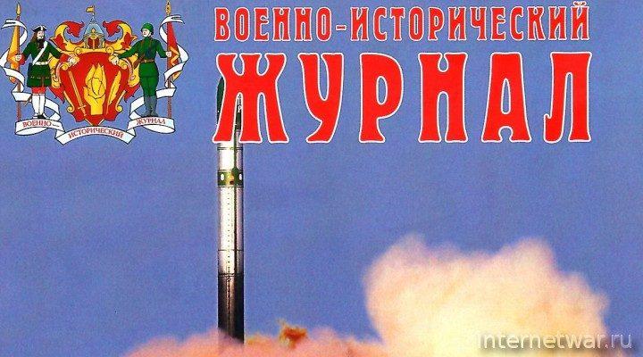 «Военно-исторический журнал», №12 2019