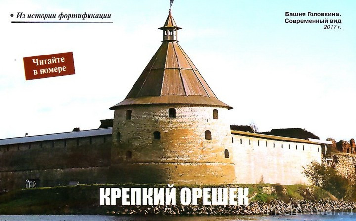 Военно-исторический журнал №12 2019