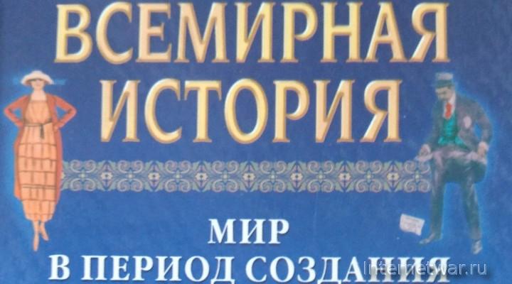 Всемирная история в 24 томах. Том 21. Мир в период создания СССР