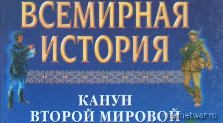 Всемирная история в 24 томах. Том 22. Канун второй мировой войны