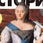 Журнал «Русская история», №1 2020