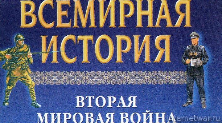 Всемирная история в 24 томах. Том 23. Вторая мировая война