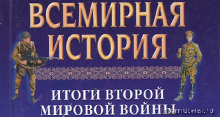 Всемирная история в 24 томах. Том 24. Итоги второй мировой войны
