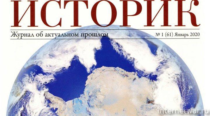 Журнал «Историк», №1 2020