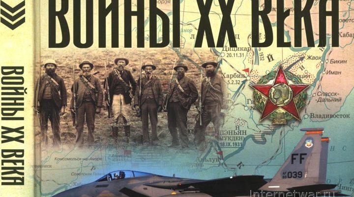 Д. Креленко. Войны XX века