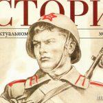 Журнал «Историк», №2 2020