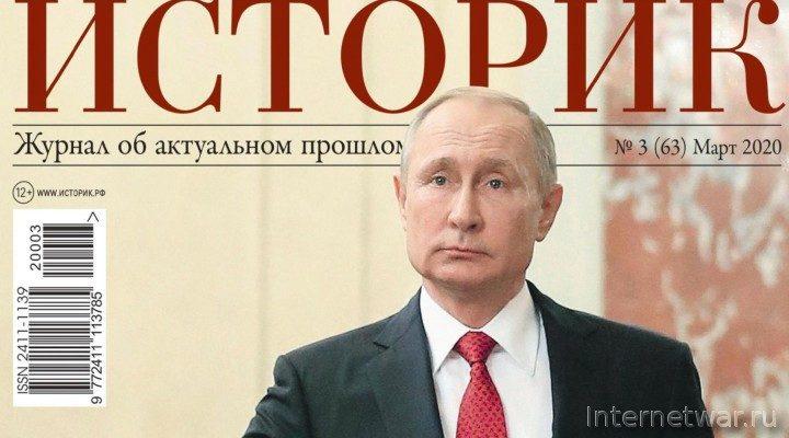 Журнал «Историк», №3 2020
