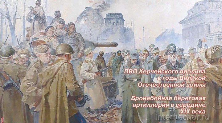 «Военно-исторический журнал», №4 2020