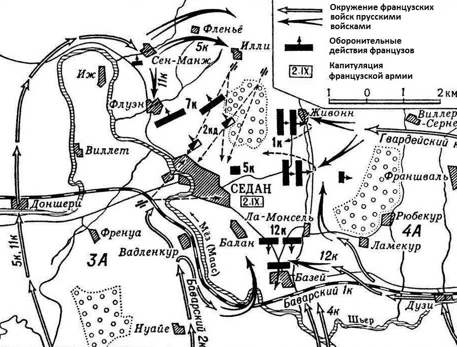 книга о франко-прусской войне