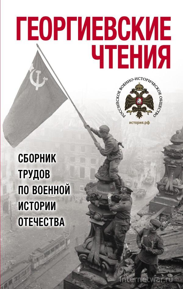 Георгиевские чтения