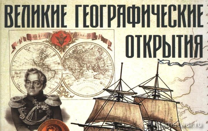 Д. Иванов. Великие географические открытия